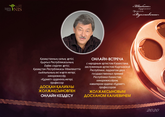 The online talk with people's artist of Kazakhstan Doskhan Zholzhaxynov