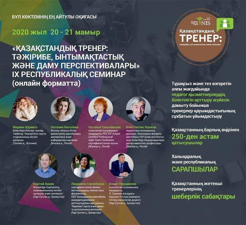 "The IX Republican seminar  ""Kazakhstani trainer: experience, collaboration and perspectives"""