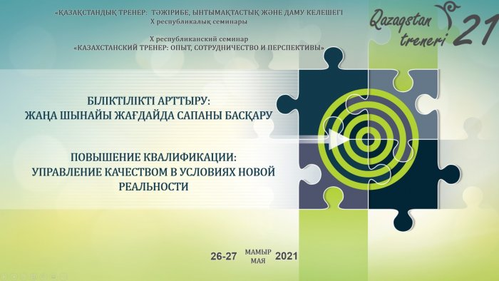 Regional forum of young teachers in Kokshetau