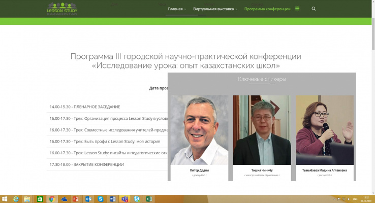 """Lesson Study: The experience of Kazakhstani schools"""