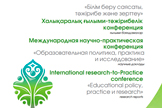 VI International conference research-to-practice conference
